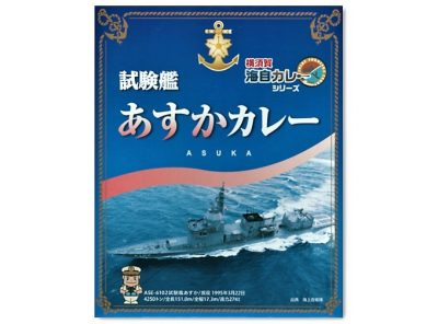 試験艦あすかカレー:パッケージ