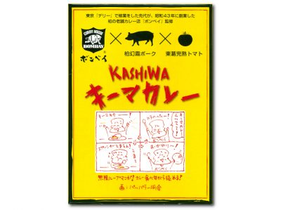 KASHIWAキーマカレー:パッケージ