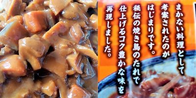 筑前煮カレー:実物&説明文