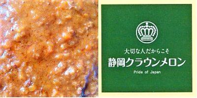 静岡クラウンメロンカレー:実物&ロゴマーク