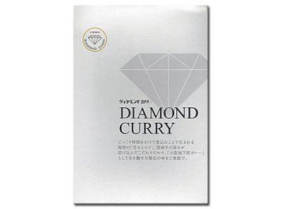 ダイヤモンドカリー:パッケージ