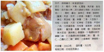 台湾のレトルトカレー:実物&成分表