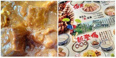 牛たんカレー(2):実物&パンフレット