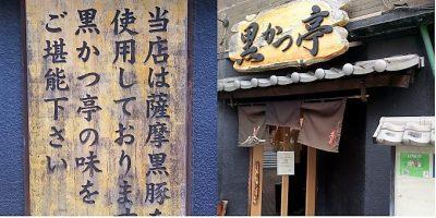 黒かつ亭 中央駅本店:銘板&店舗