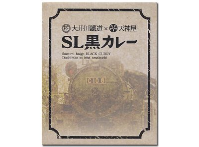 SL黒カレー:パッケージ
