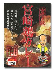 宮崎鶏カレー
