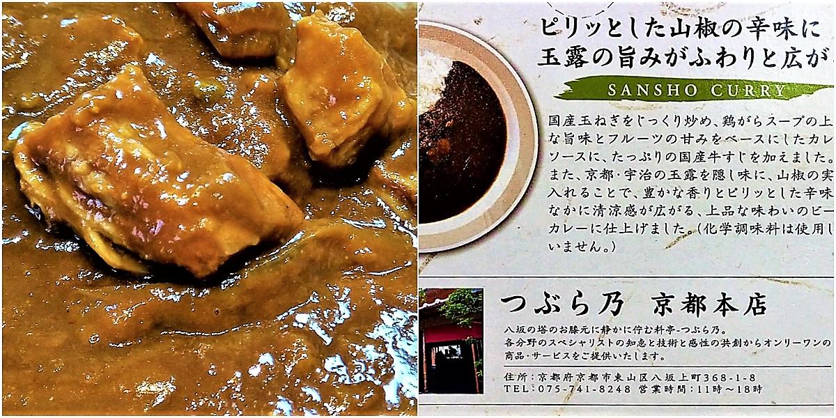 山椒カレー:実物&パッケージ裏