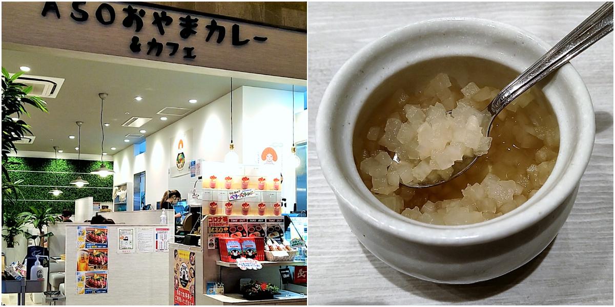 ASOおやまカレー&カフェ:店舗&魔法のきざみ大根
