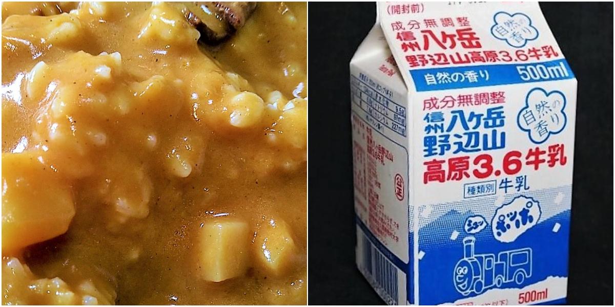 牛乳カレー:実物&牛乳パック
